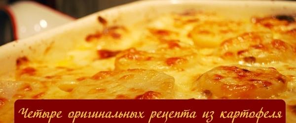 Четыре простых и оригинальных рецепта из картофеля